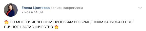 бизнес наставничество Елена Цветкова Калуга