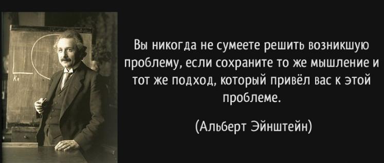 энштейн цитаты