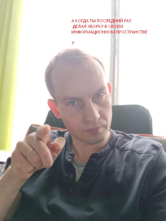 УБОРКА В ИНФО ПРОСТРАНСТВЕ