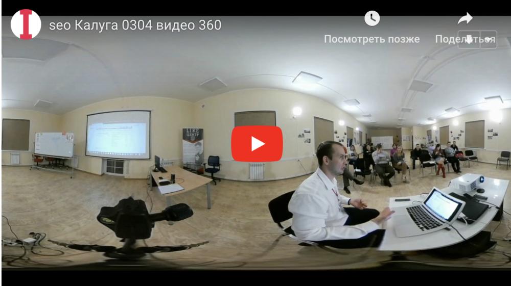 seo Калуга видео 360