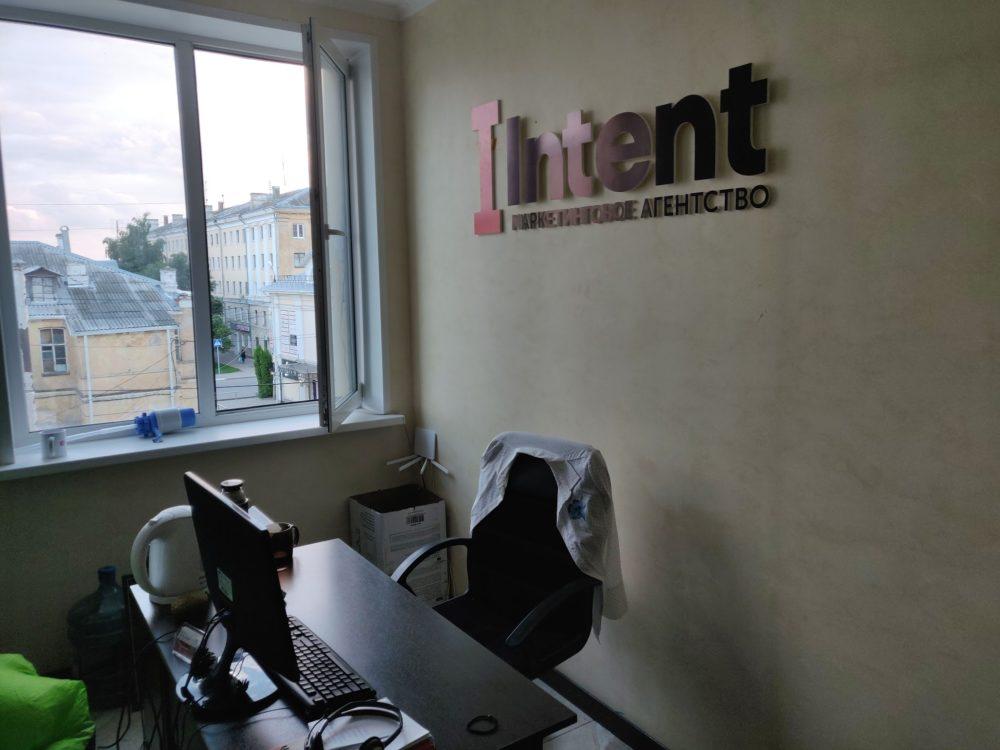наша вывеска на стене INTENT 2