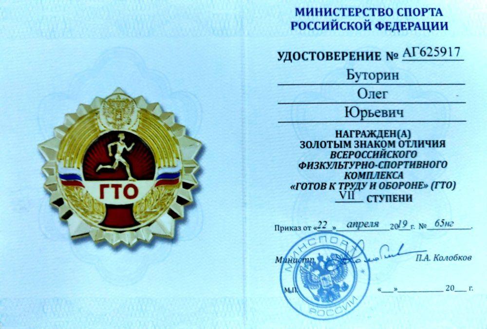 Удостоверение ГТО Олег Буторин